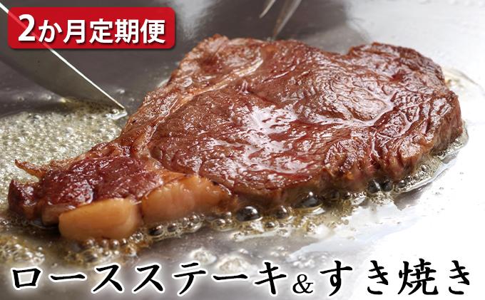 【定期便2ヶ月】石見和牛でちょっと贅沢!ロースステーキ用・ロースすき焼き用(合計約1.2kg)
