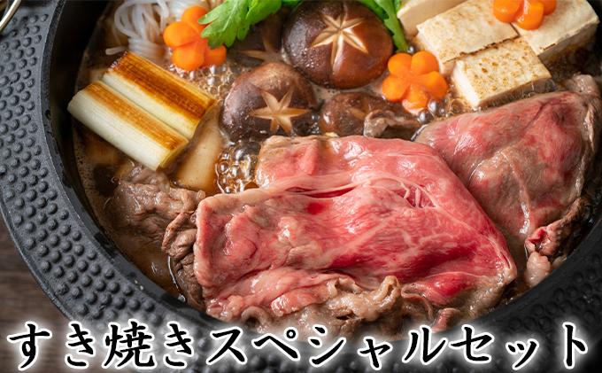 【一度にお届け!】石見和牛でちょっと贅沢!すき焼きスペシャルセット(合計約1.3kg)