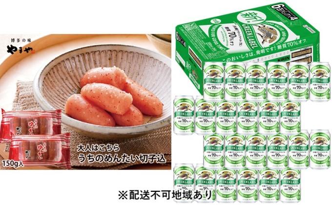 淡麗 グリーンラベル 350ml(24本)×訳あり 明太子 切子 150g×2個セット(やまや)【配送不可:離島】