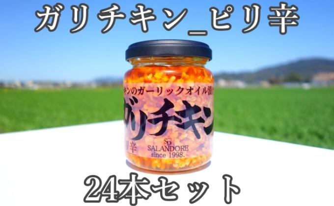 【ガリチキン-ピリ辛】チキンのガーリックオイル漬け_ピリ辛(標準サイズ110g)24本セット