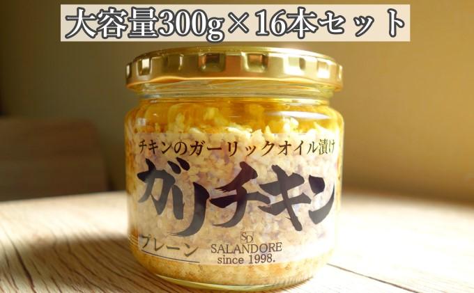【ガリチキン-プレーン】チキンのガーリックオイル漬け_プレーン(大容量300g)16本セット