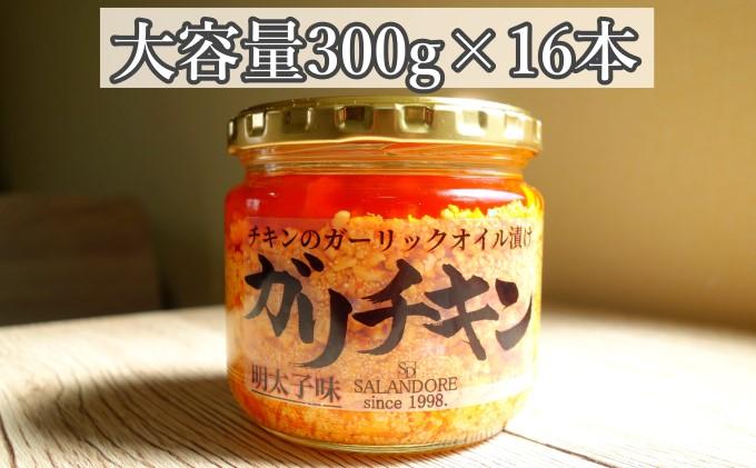 【ガリチキン-明太子味】チキンのガーリックオイル漬け_明太子味(大容量300g)16本セット