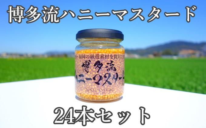【博多流ハニーマスタード】(標準サイズ110g)24本セット