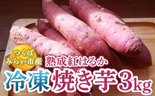 茨城県つくばみらい市のふるさと納税 つくばみらい市産 熟成紅はるか 冷凍焼き芋3kg
