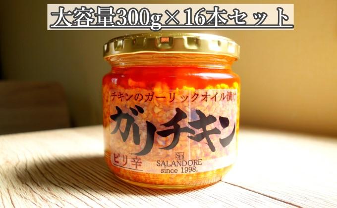 【ガリチキン-ピリ辛】チキンのガーリックオイル漬け_ピリ辛(大容量300g)16本セット