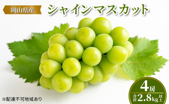 ●先行予約受付●岡山県産 シャインマスカット 4房(合計2.8kg以上)