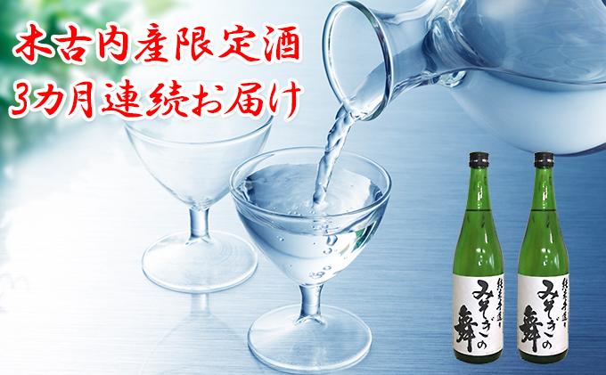 【3カ月連続】木古内町限定酒 吟醸酒「みそぎの舞」2本セット