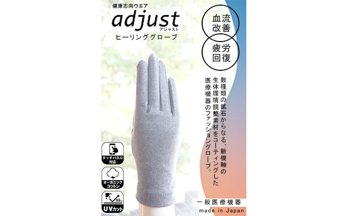 """医療機器の""""ヒーリンググローブ""""adjust"""