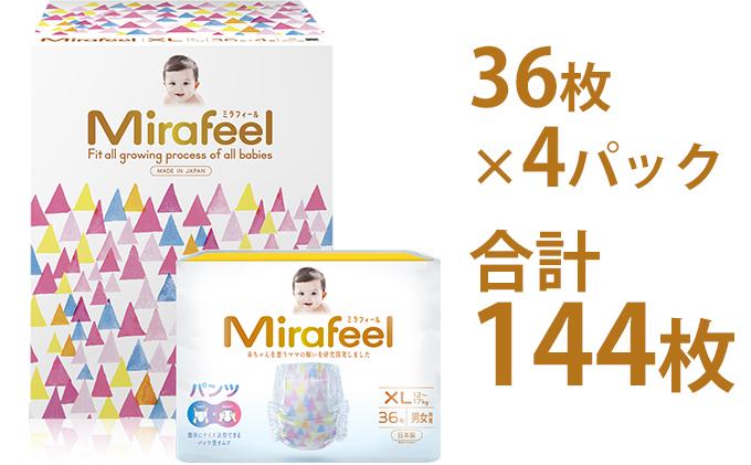 静岡県浜松市のふるさと納税 Mirafeel 乳幼児用紙おむつ XLサイズ(12~17kg) 144枚(36枚×4)