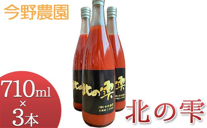 【3本】今野農園のミニトマトジュース「北の雫」北海道仁木町産