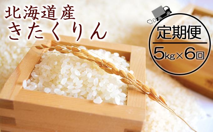 令和2年産・仁木町「きたくりん」定期便(毎月5kg発送/全6回)