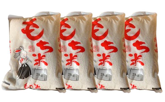 宮城県大河原町産 みやこがね(もち米・精米)2kg×4袋