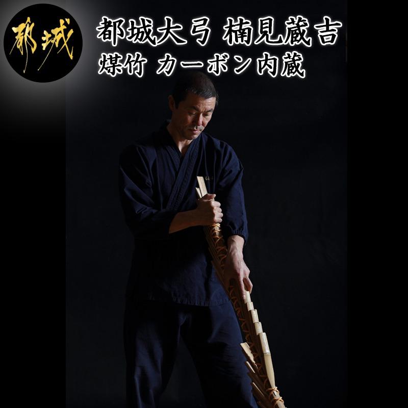 都城大弓【楠見蔵吉】 煤竹・カーボン内蔵_YD-F101