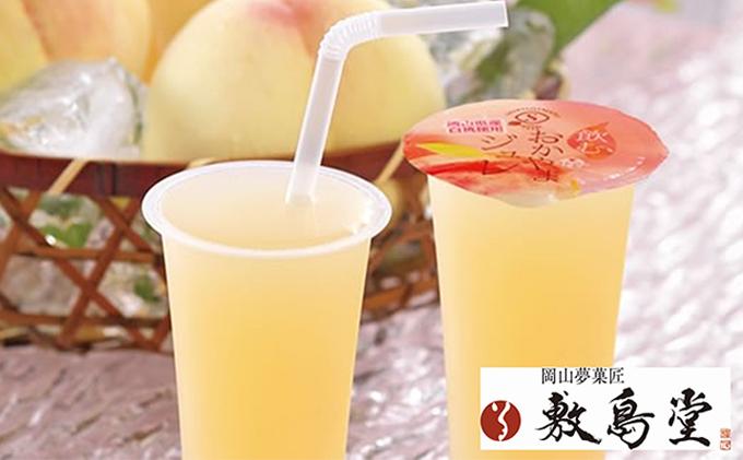 敷島堂 飲む 岡山清水白桃ジュレ 6本入