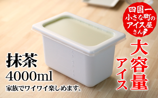 【四国一小さなまちのアイス屋さん】≪松崎冷菓≫ 大容量アイス4000ml 抹茶