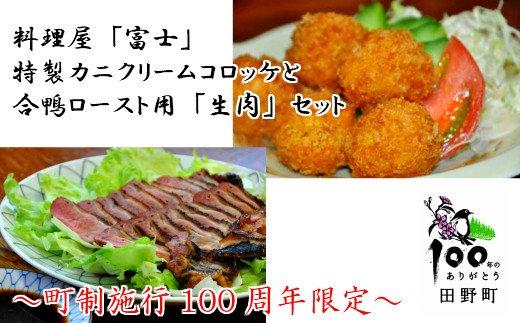 【町制施行100周年限定】~四国一小さなまち~  『料理屋富士』の特製カニクリームコロッケと合鴨ロースト(生肉)セット