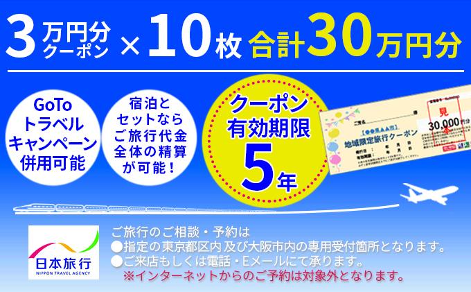 青森県鰺ヶ沢町地域限定旅行クーポン30万分