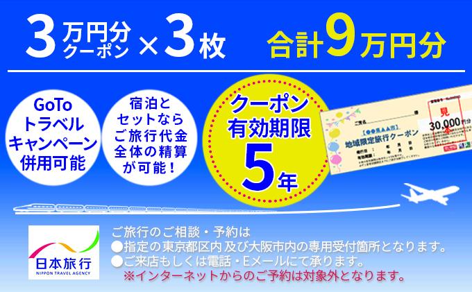 青森県鰺ヶ沢町地域限定旅行クーポン9万分
