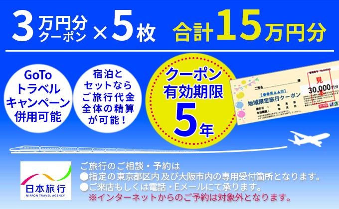 青森県鰺ヶ沢町地域限定旅行クーポン15万分