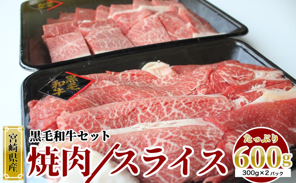宮崎県産黒毛和牛焼肉・スライスセット合計600g
