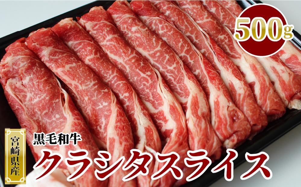 宮崎県産黒毛和牛クラシタローススライス500g