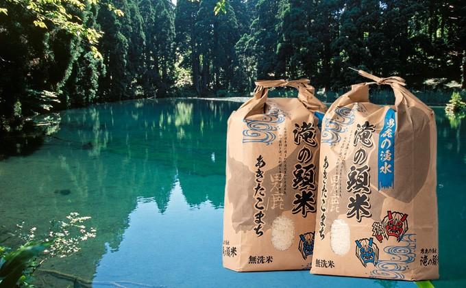 あきたこまち( 無洗米 ) 男鹿の湧水 滝の頭米 5kg×2袋