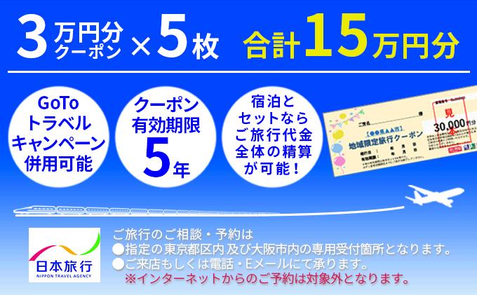 日本旅行 地域限定旅行クーポン【150,000円分】