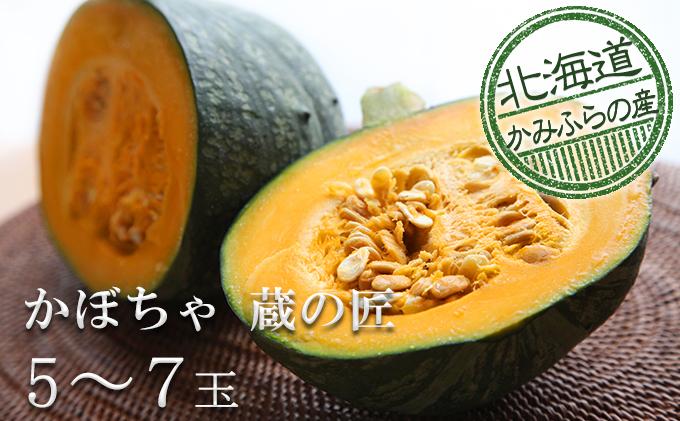 採れたて完熟栗かぼちゃ【蔵の匠】5~7玉≪北海道上富良野町産≫