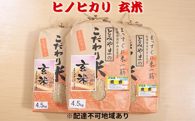 【玄米(特別栽培米)】京都府産 ヒノヒカリ13.5kg(4.5kg×3袋)
