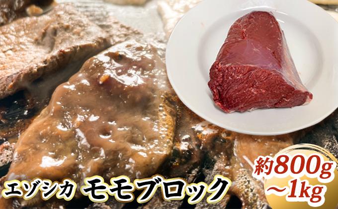 エゾシカ肉【モモ】ブロック約800~1kg