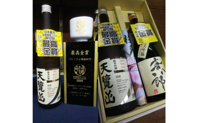 「全国燗酒コンテスト最高金賞・金賞」受賞酒セット