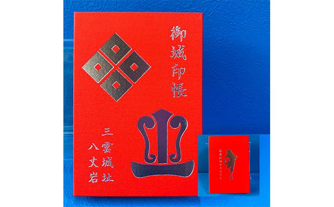 猿飛佐助のふるさと 三雲城址オリジナル御城印納め帳 赤色 1冊