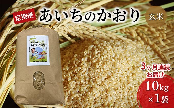 【定期便】あいちのかおり(玄米10kg×3か月) JAあいち尾東