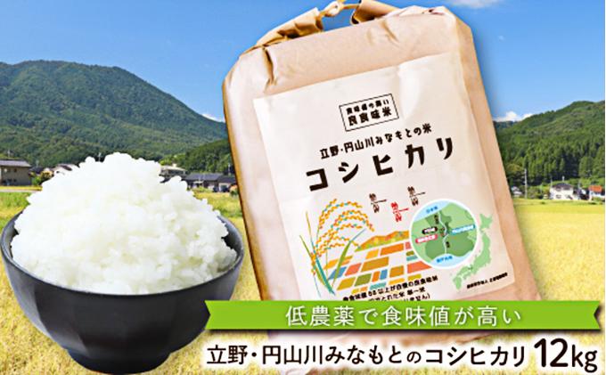 食味値の高い米。立野・円山川みなもとの米・低農薬のコシヒカリ12kg