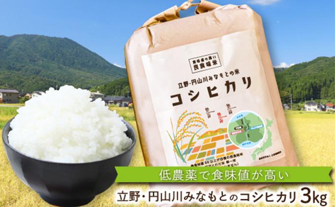 食味値の高い米。立野・円山川みなもとの米・低農薬のコシヒカリ3kg