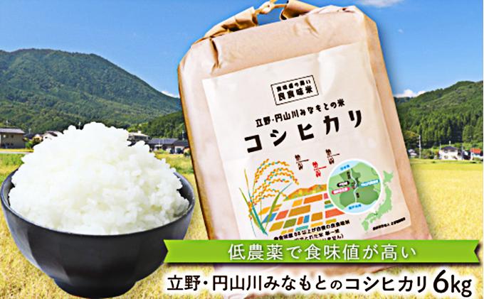 食味値の高い米。立野・円山川みなもとの米・低農薬のコシヒカリ6kg