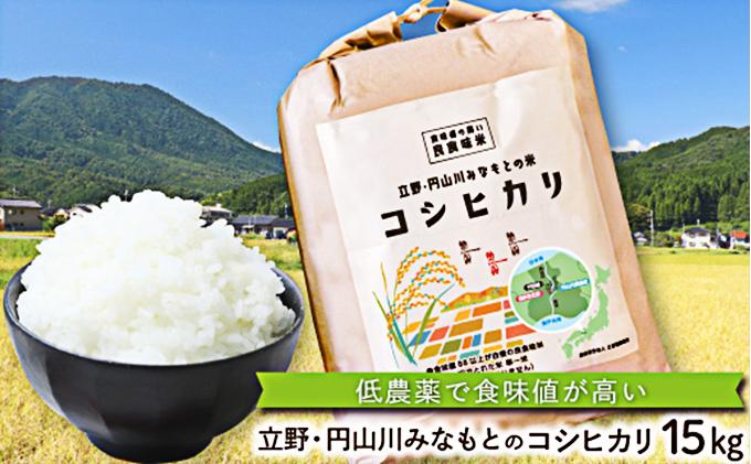食味値の高い米。立野・円山川みなもとの米・低農薬のコシヒカリ15kg