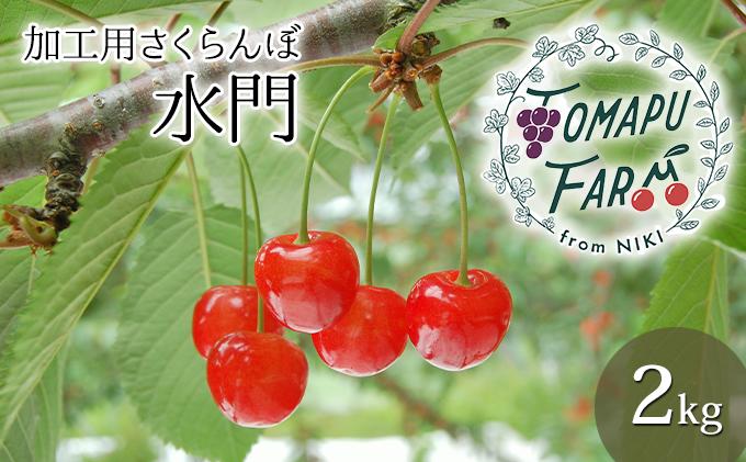 農業ママの加工用サクランボ【水門】2kg(1kg×2)