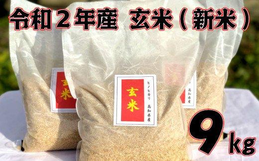 【四国一小さなまちの新米】令和2年産 玄米9kg