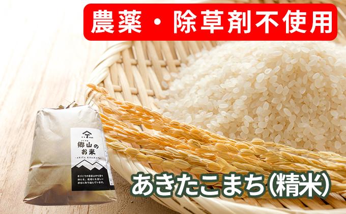 農薬・除草剤不使用で栽培したあきたこまち「郷山のお米 30kg」(5kg×6袋 精米)