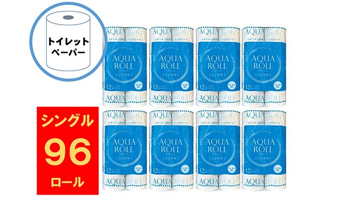 トイレットペーパー アクアロール S(シン