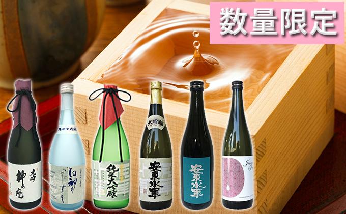数量限定 鰺ヶ沢地酒セット6種7品(押し粕1kg 2つ入り)