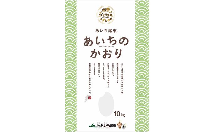 【定期便】あいちのかおり(白米10kg×9か月) JAあいち尾東