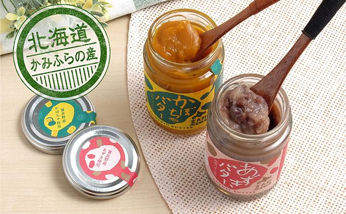 かみふらの産あずきバター&かぼちゃバタージャムセット