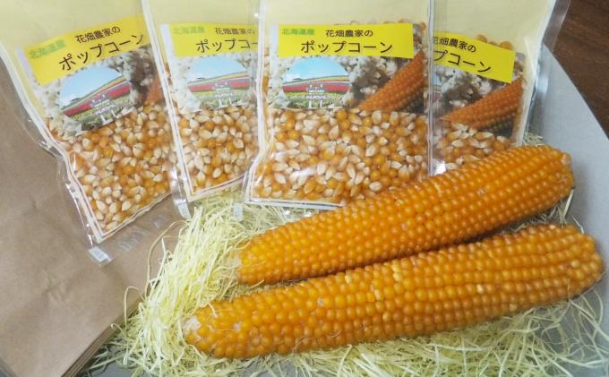 北海道上富良野町のふるさと納税 (自宅で楽しい!!食育にピッタリ)上富良野産手作りポップコーンセット