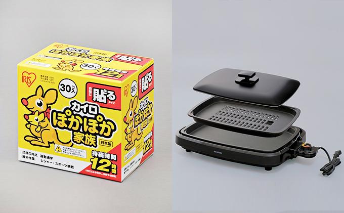 ぽかぽか家族 貼るレギュラー30P×8個+網焼き風ホットプレート 2枚(APA-136-B)