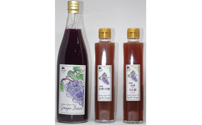ぶどう農家浅桑園のこだわり巨峰のジュース&お酢セット