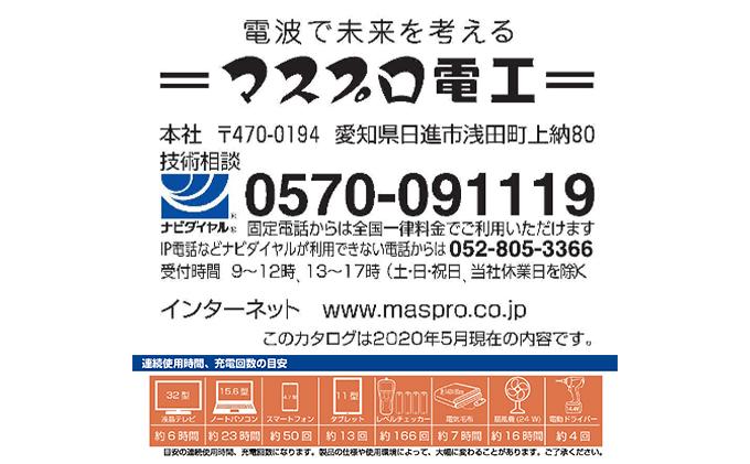 愛知県日進市のふるさと納税 ポータブルバッテリー TLB120 (BL)