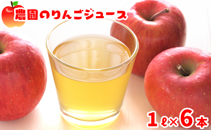 農園のフレッシュ林檎ジュース1L×6本≪妹尾観光農園≫