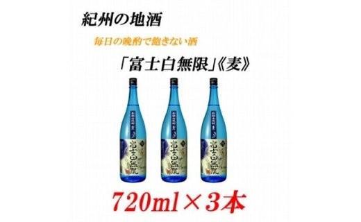 U6215_紀州の地酒 「富士白無限」ふじしろむげん《麦》 25度 720ml×3本